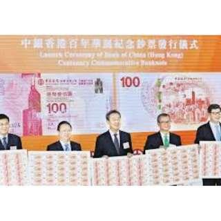 中銀紀念鈔 30連 尾數「一世易撈」⭐️⭐️⭐️