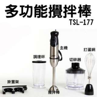 (現貨)  新潮流食品調理機/料理棒/攪拌棒/打蛋機/打蛋器( TSL-177)