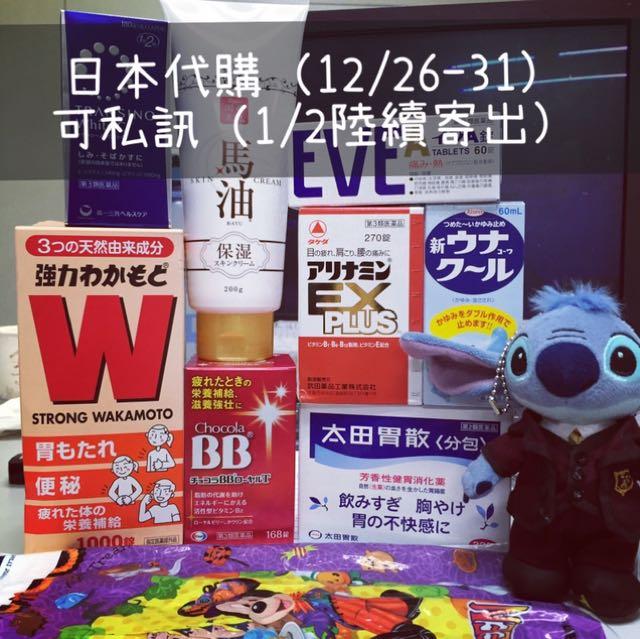 日本代購(12/26-31)