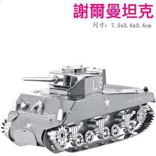 [包郵]🈹3D金屬鐵片模型Diy🈹謝爾曼坦克