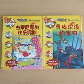 Geronimo Stilton Chinese Version Books 老鼠记者