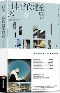 【85折】日本當代建築巡覽