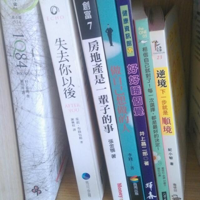 💕小說.心靈書.勵志書(2送1)