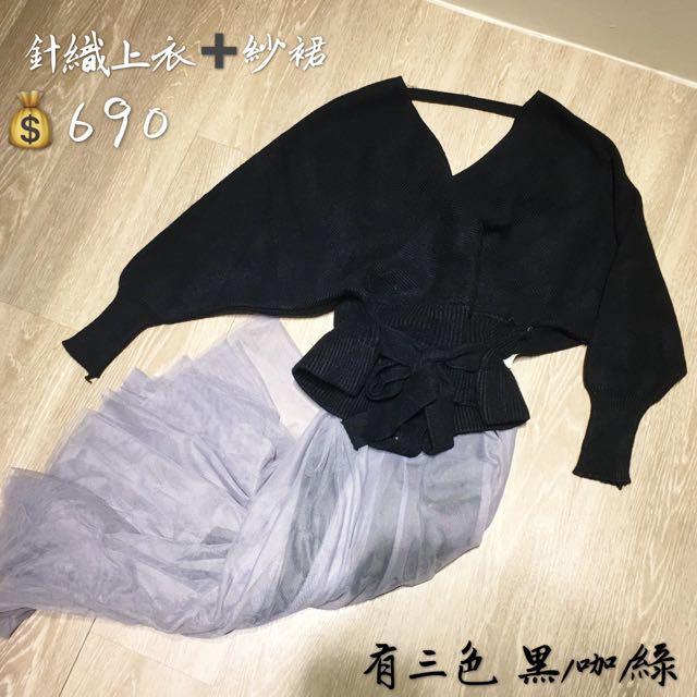 露背針織上衣+紗裙