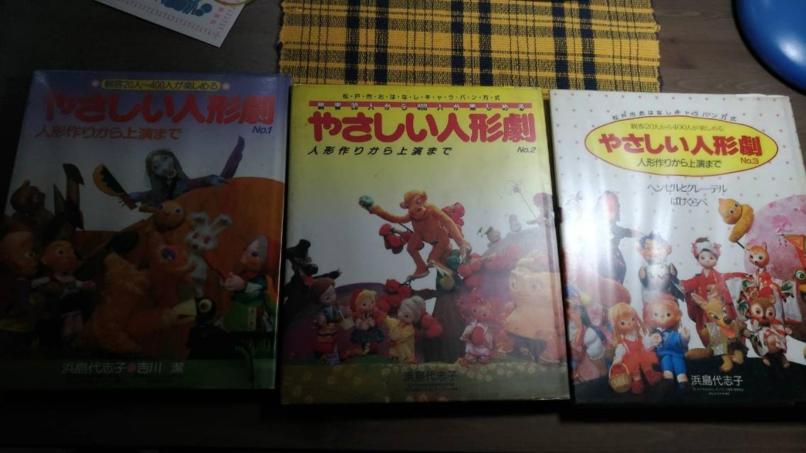 絕版 木偶劇場 製作書 3本