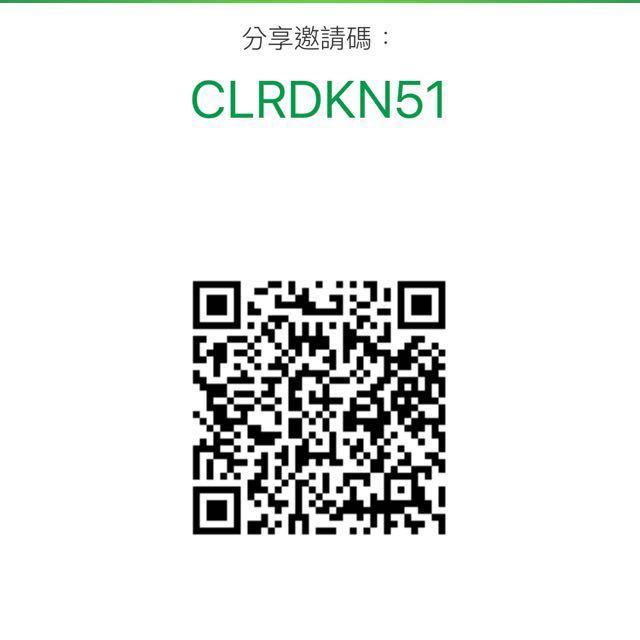 國泰優惠app邀請碼:CLRDKN51