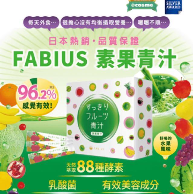團購fabius 酵素