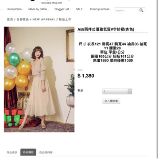 轉賣韓貨sara洋裝套裝