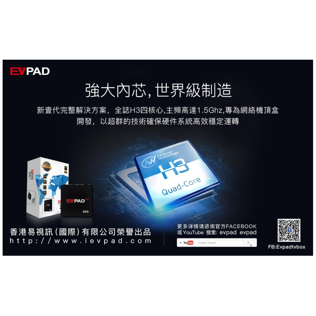 Special promotion) 100% Authentic EVPAD 2S+ TV BOX, Home