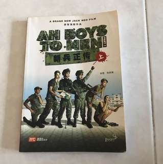 Ah Boys to Men Part 1