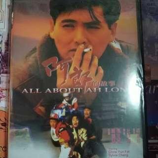 阿郎的故事 DVD