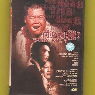 何必有我 DVD 周潤發 鄭則仕 鄭文雅 曾志偉 導演 鄭則仕 寰宇初回絕版影碟