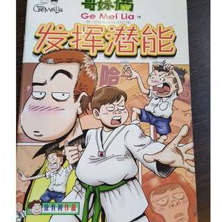 哥妹两 Chinese Comics