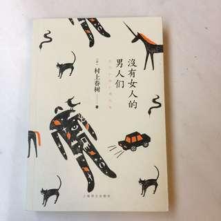 Haruki Murakami- men without women (Chinese)