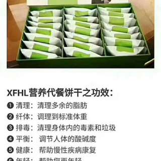 XFHL减脂代餐饼干