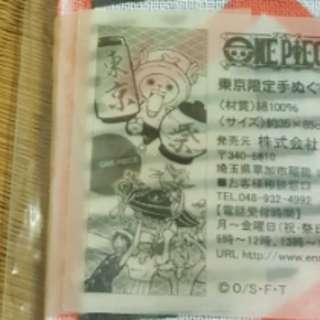 🚚 One piece 航海王 海賊王 東京限定 祭典手巾