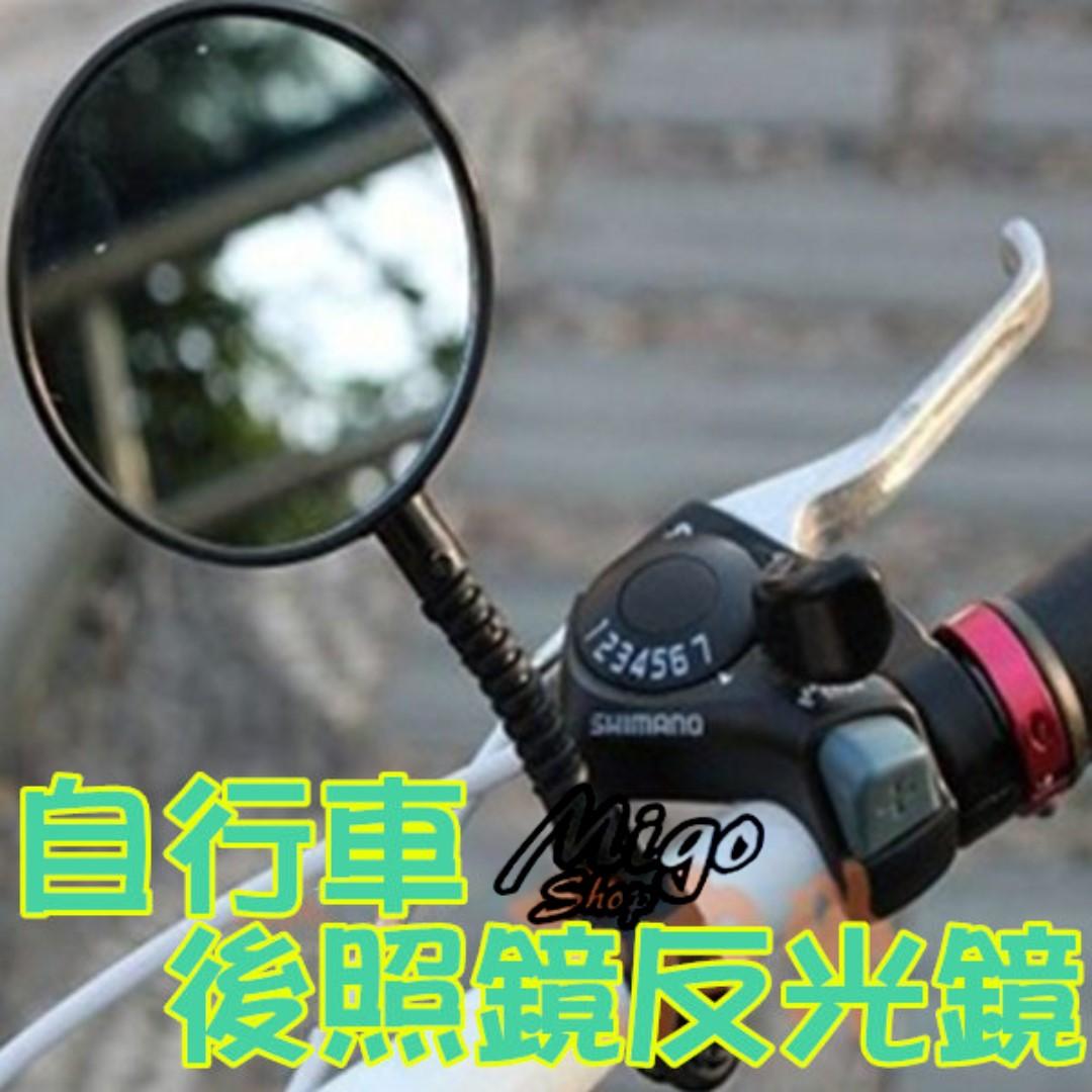 自行車後照鏡