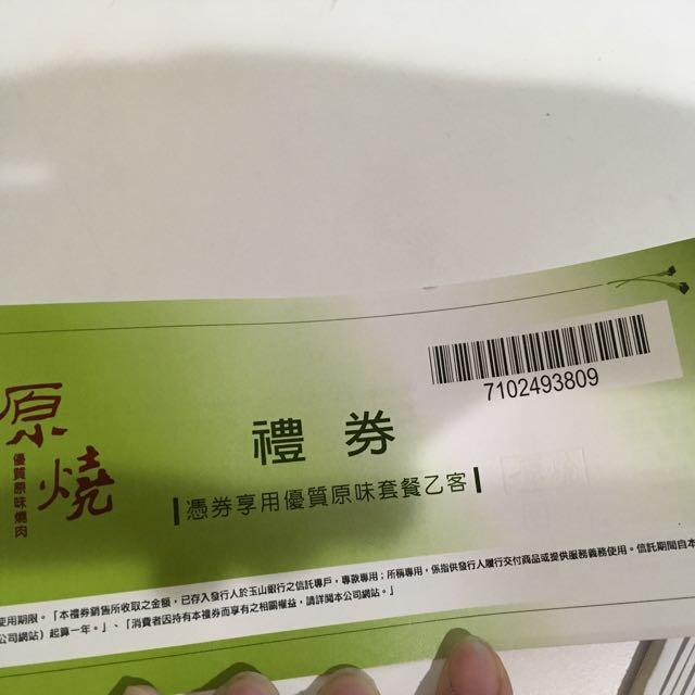 王品集團-原燒餐卷