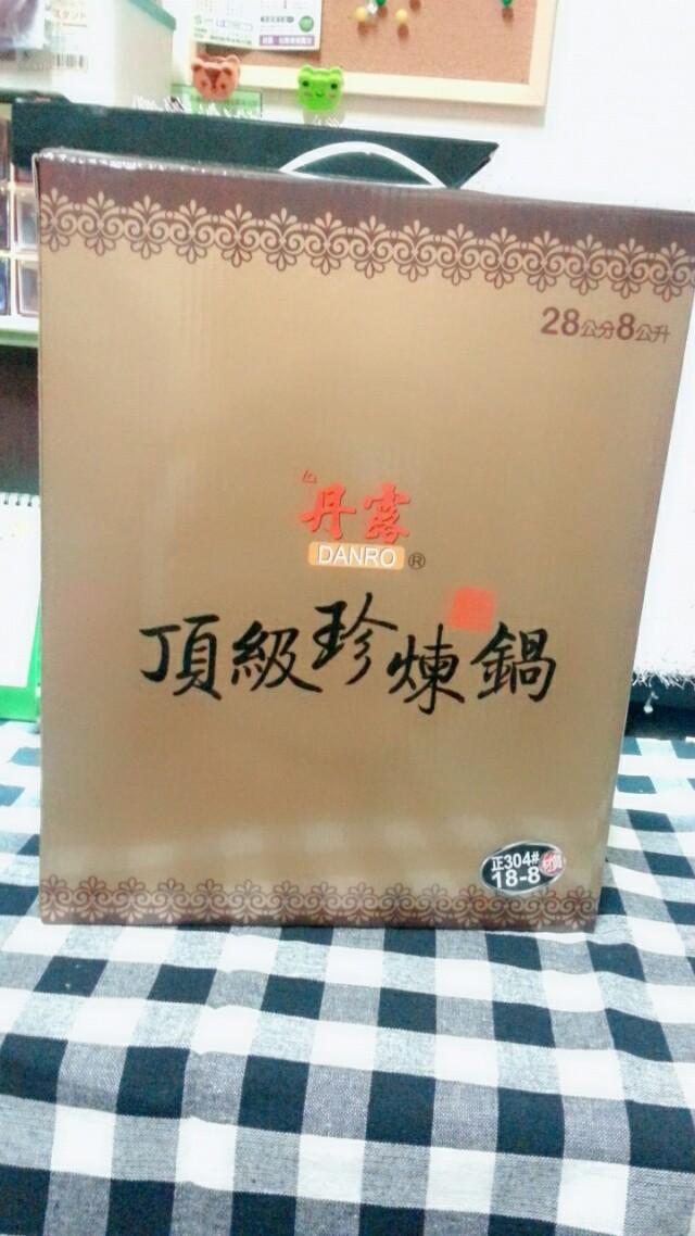 丹露 頂級珍煉鍋