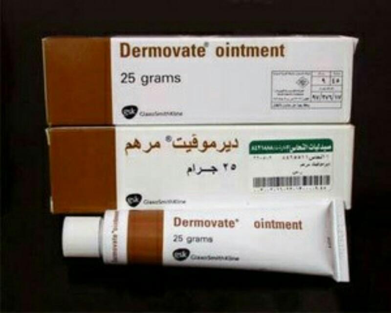 Dermovate Oitment / Cokelat