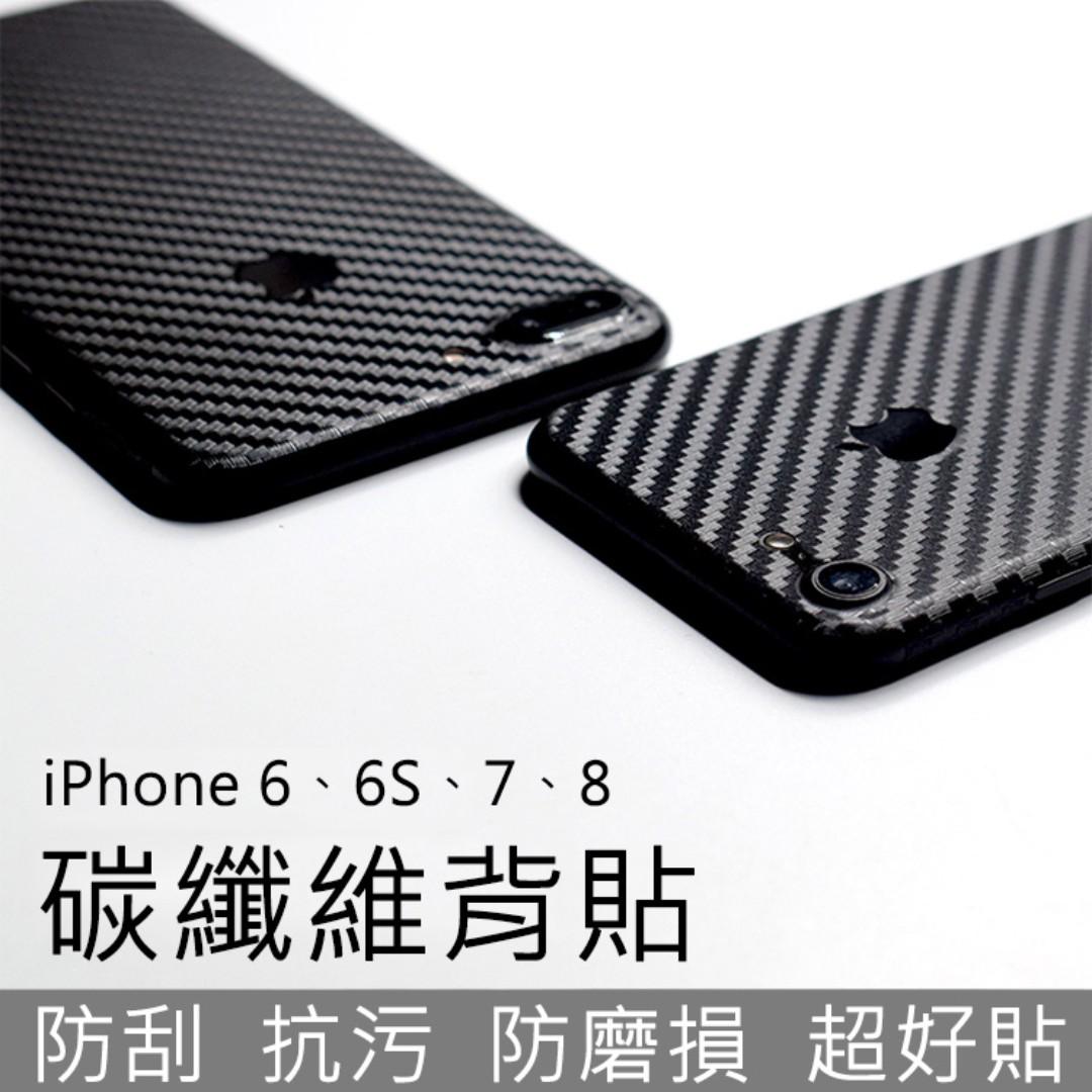 iPhone 6 6S 7 8 碳纖維背貼 包邊 霧面 透明 卡夢 背貼 後膜