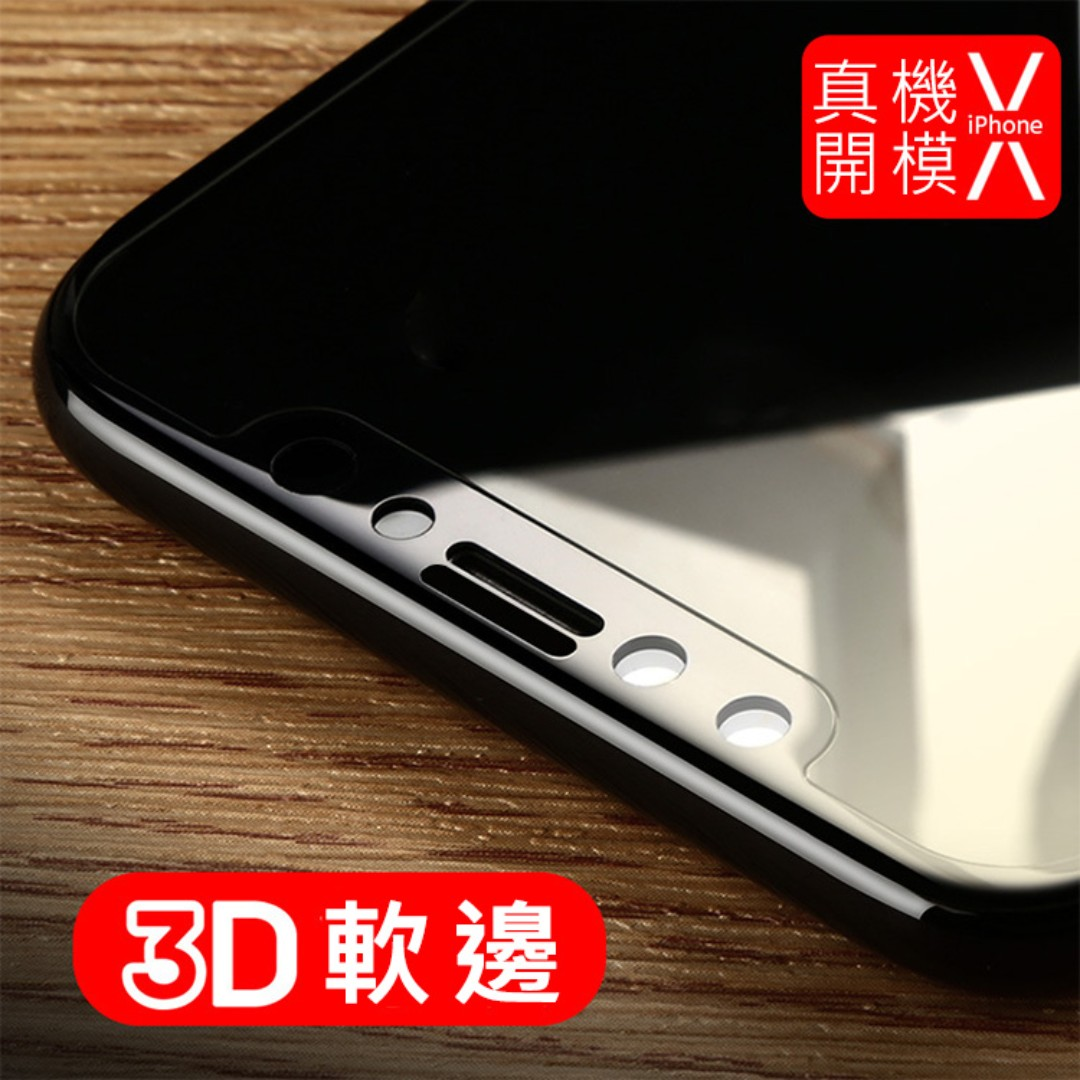 iPhone X 滿版玻璃貼 鋼化膜 9H硬度 保護貼 防爆膜