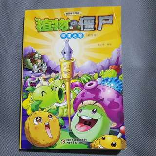 Plants Vs Zombies (Chinese comics)