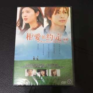 相愛的約定DVD