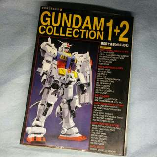 GUNDAM模型書3本