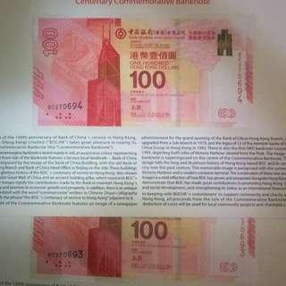 中銀紀念鈔票100周年纪念