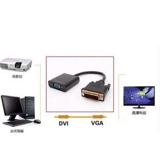豐原專區→DVI(24+1)TO VGA 主動式轉換線 線長大約25公分