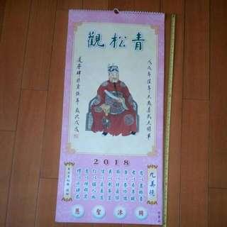 青松觀月曆