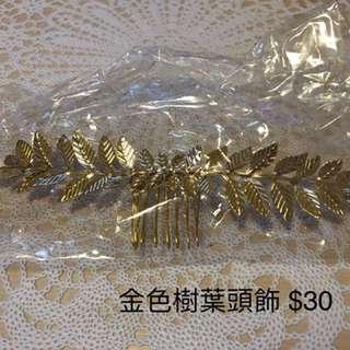 金色樹葉頭飾