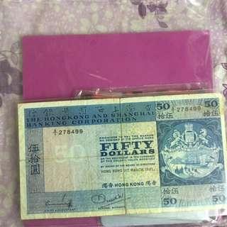香港汇丰银行50元