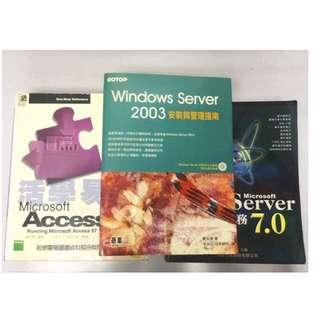 舊電腦書三本
