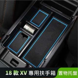 🚚 【高球數位】SUBARU 18 XV / IMPREZA 專用 扶手箱托盤 速霸陸 中央儲物箱 收納盒 改裝 置物箱托盤