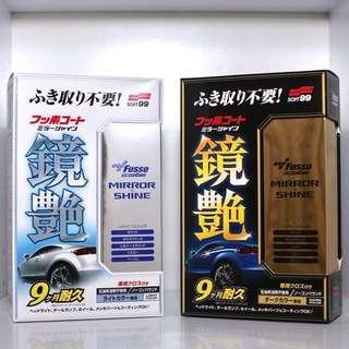 日本Soft99 鏡艷鍍膜