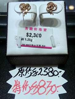 18K玫瑰金耳環,賣平啲,當賣廣告。$660