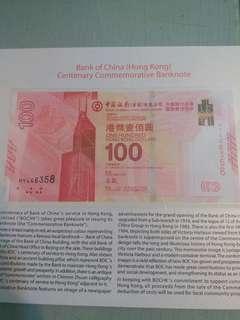中國銀行 100週年 紀念鈔 單張 HY446358 HY446371 HY 446372