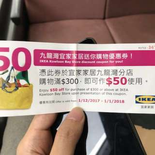 IKEA coupon 優惠券 宜家 可以九龍灣交收