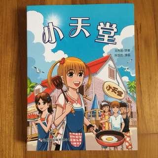 小天堂 chinese comics