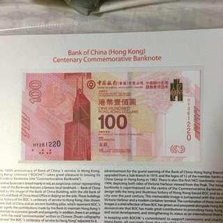 2017中銀紀念鈔票 四連張 靚號碼