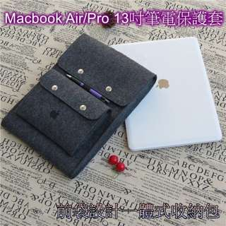《D13》Apple Macbook Air/Pro 13吋 電腦包 內膽包 皮套 一體式前袋收納包 毛氈保護套 深灰色