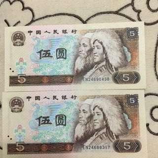 1980年伍圓人民幣2張