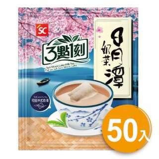 3點1刻 澎派量販包-日月潭奶茶(50入/袋)