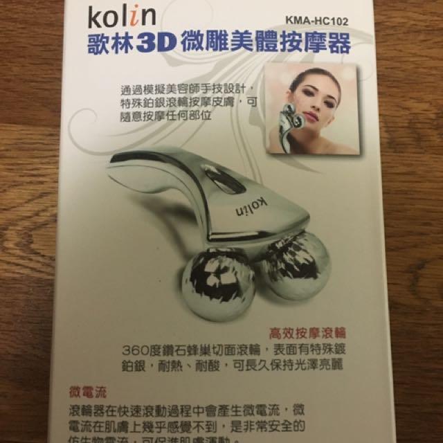 歌林3D鑽石微雕美體按摩器