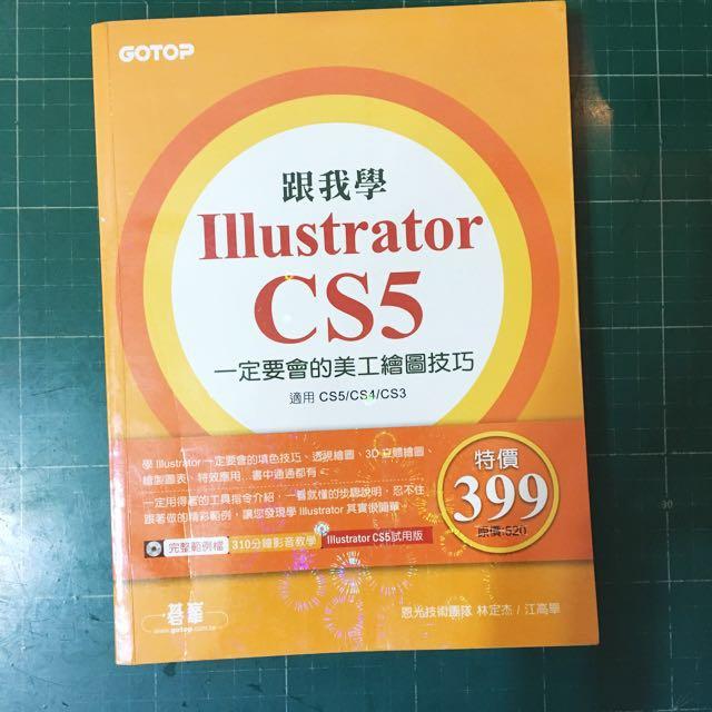 跟我學 Illustrator cs5 / 碁峰出版