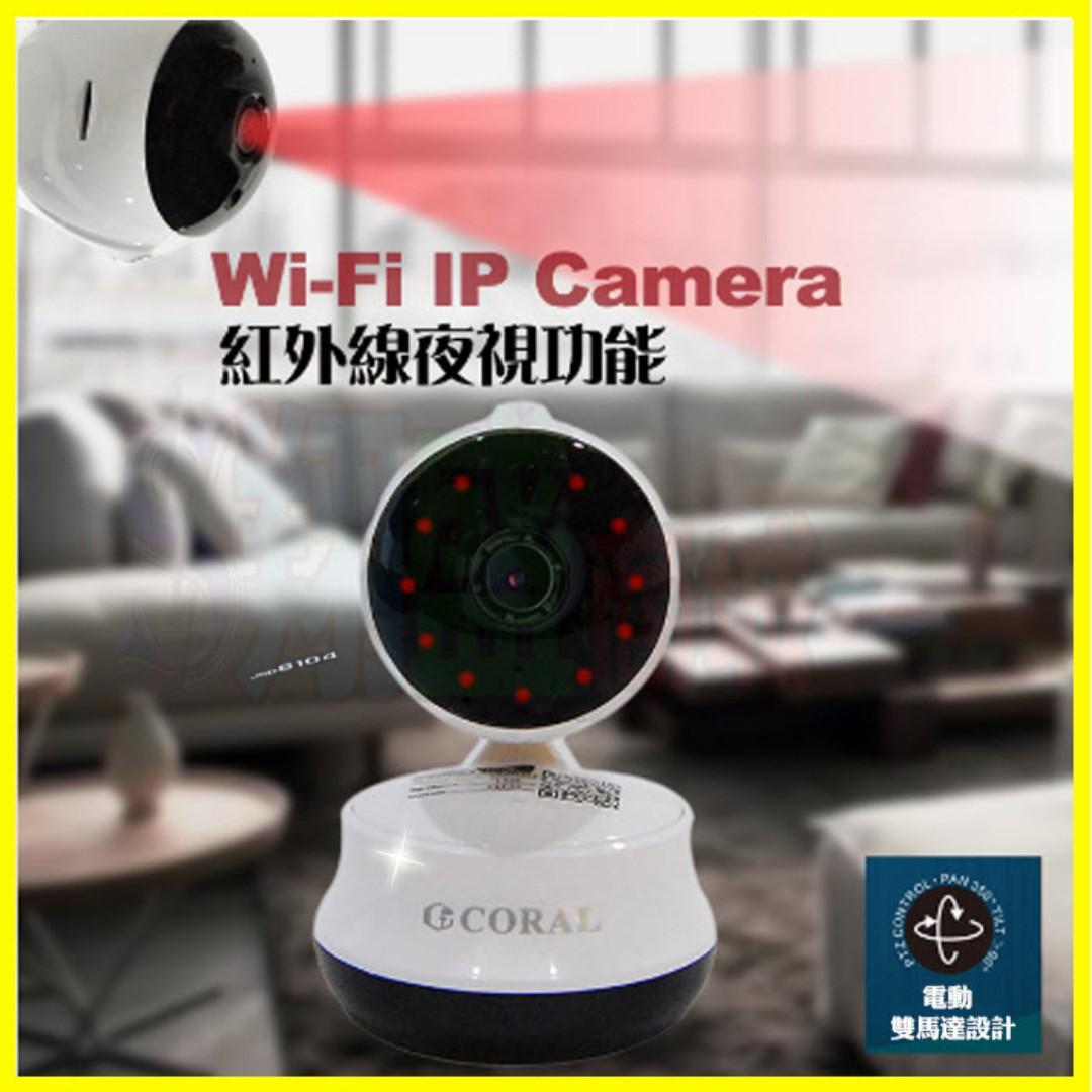 CORAL VHS 電動雙馬達手機遠端遙控鏡頭 Wifi網路監控HD攝影機 夜間紅外線10米監視器 雙向對話 贈16G卡
