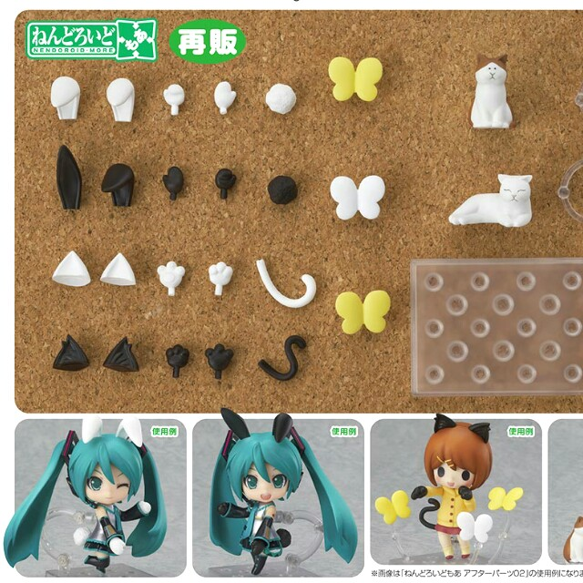 [OFFICIAL] [Pre-Order] Nendoroid More After Parts 02