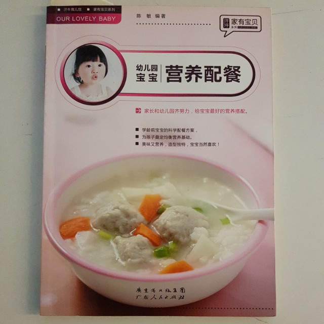Toddler healthy recipe book books stationery books on carousell photo photo forumfinder Gallery